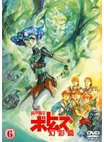 装甲騎兵ボトムズ 幻影篇 6 (最終巻)