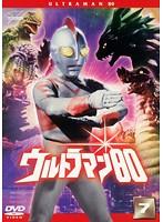 ウルトラマン80 Vol.7