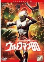 ウルトラマン80 Vol.9