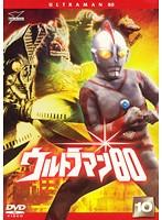 ウルトラマン80 Vol.10