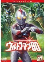 ウルトラマン80 Vol.11