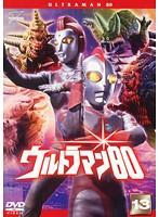 ウルトラマン80 Vol.13