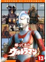 帰ってきたウルトラマン Vol.13