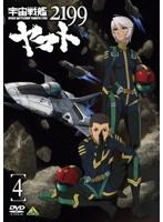 宇宙戦艦ヤマト2199 [4]