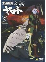 宇宙戦艦ヤマト2199 [5]