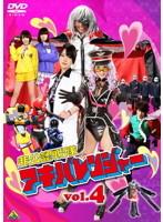 非公認戦隊アキバレンジャー vol.4