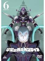 翠星のガルガンティア Volume 6