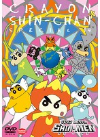 クレヨンしんちゃん スペシャル 14 SHIN-MEN