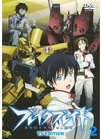 ブレイクブレイド TV EDITION 2
