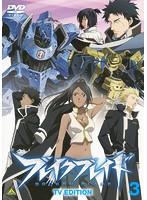 ブレイクブレイド TV EDITION 3
