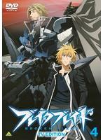 ブレイクブレイド TV EDITION 4