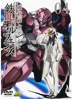 機動戦士ガンダム 鉄血のオルフェンズ 4