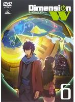 Dimension W 6