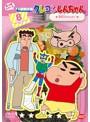 クレヨンしんちゃん TV版傑作選 第12期シリーズ 8 骨折父ちゃんだゾ