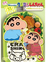 クレヨンしんちゃん TV版傑作選 第12期シリーズ 11 動物園はウキウッキーだゾ