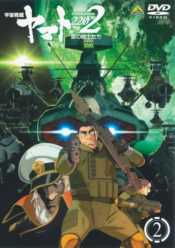 宇宙戦艦ヤマト2202 愛の戦士たち 2