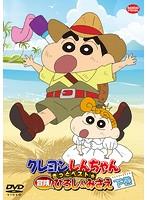 クレヨンしんちゃん きっとベスト☆冒険!ひろし&みさえ 下巻