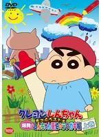 クレヨンしんちゃん きっとベスト☆爆発!しんちゃん画伯のラクガキ帳 上巻