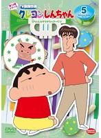 クレヨンしんちゃん TV版傑作選 第14期シリーズ 5 父ちゃんのサラサラヘアーだゾ