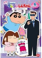 クレヨンしんちゃん TV版傑作選 第14期シリーズ 6 黒磯さんの素顔を見たいゾ