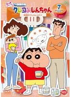 クレヨンしんちゃん TV版傑作選 第14期シリーズ 7 〈最終巻〉 野原家プリンウォーズだゾ