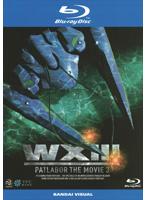 WXIII 機動警察パトレイバー (ブルーレイディスク)