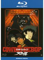 COWBOY BEBOP 天国の扉 (ブルーレイディスク)
