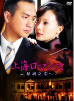 傾城之恋 ~上海ロマンス~ 2