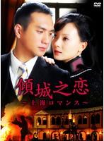 傾城之恋 ~上海ロマンス~ 9