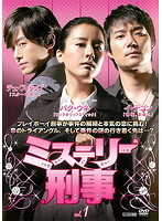 ミステリー刑事 vol.1
