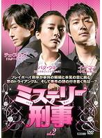 ミステリー刑事 vol.2