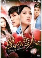 嵐の恋人 vol.1