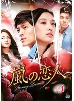 嵐の恋人 vol.4