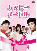 ハッピー・ヌードル〜恋するかくし味〜 Vol.3