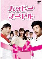 ハッピー・ヌードル〜恋するかくし味〜 Vol.4