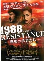 1988 レジスタンス-戦場の勇者たち-