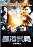 香港警察-最後の撃突-