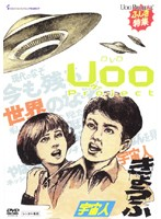 DVD UOO PROJECT