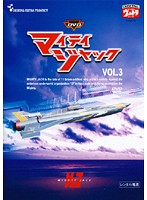 DVD マイティジャック Vol.3