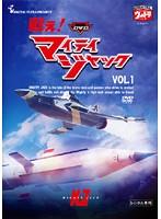 戦え!マイティジャック Vol.1
