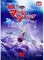 戦え!マイティジャック Vol.2