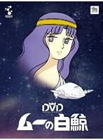 ムーの白鯨 Vol.7