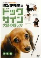 はるか先生のドッグサイン-犬語の話し方- Vol.1 表情編