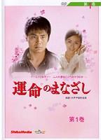 運命のまなざし Vol.01