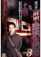稲川淳二 解明・恐怖の現場 VOL.3