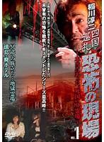 稲川淳二「四国巡礼・恐怖の現場」~本当にあった'死国'88霊場~ VOL.1