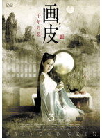 画皮 千年の恋 3