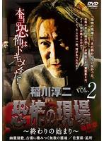 稲川淳二 恐怖の現場 最終章 Part2 ~終わりの始まり~ VOL.2