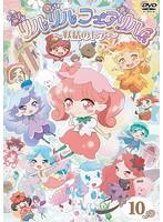 リルリルフェアリル~妖精のドア~ Vol.10