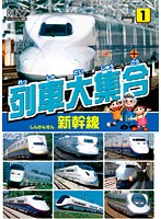 列車大集合/新幹線